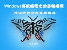 Windows深入编程之动态链接库DLL(第三章)