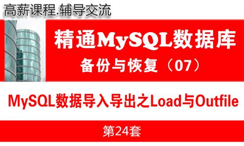 MySQL数据导入导出之Load Data与Outfile_MySQL数据库备份与恢复07