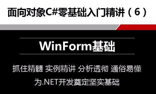 面向对象C#零基础入门精讲视频课程(6)WinForm基础视频课程