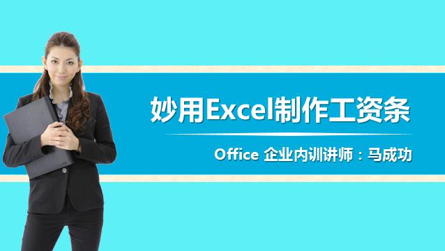 妙用Excel制作工资条视频教程
