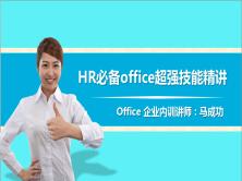 HR必备office超强技能精讲视频教程