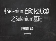 【Python3】Selenium3自动化实践系列『1』Selenium新手必备视频