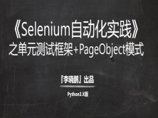 【Python3】Selenium自动化实践系列『2』之单元测试框架+PageObject模式视频