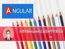 从零开始Angular6企业级APP开发实战