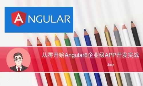 從零開始Angular6企業級APP開發實戰
