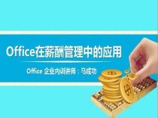 Office在薪酬管理中的应用视频课程