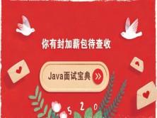 Java超经典面试宝典【上】-Java基础