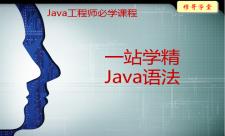 一站学精Java语法