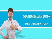 深入学习Excel分列技术视频课程