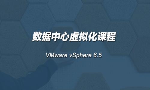 数据中心虚拟化之VMware vSphere 6.5实战视频课程