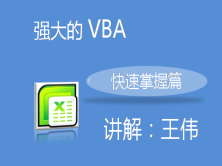 Excel VBA 快速提高 与 灵活运用视频教程