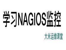大米哥-Nagios+Pagerduty 实现监控报警