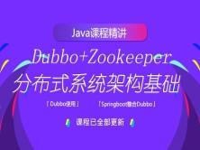 Dubbo+ZooKeeper分布式系统架构基础视频课程