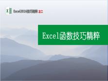 Excel技巧精粹之二 - 函数技巧精粹视频教程