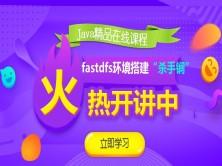 Fastdfs分布式文件系统