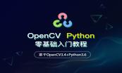 OpenCV+Tensorflow入门与提升