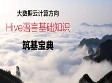 Hive语言基础知识筑基宝典视频课程