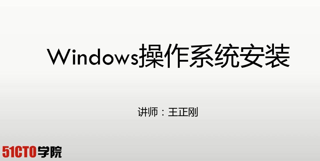 windows操作系统安装视频课程