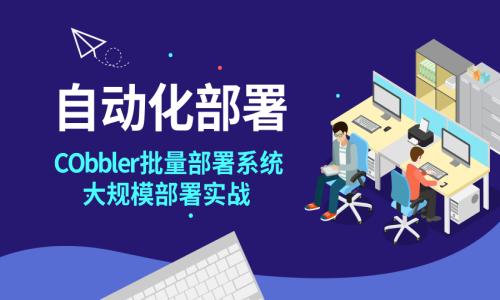 标杆徐2018 Linux自动化运维系列⑥: Cobbler自动化部署系统从入门到精通
