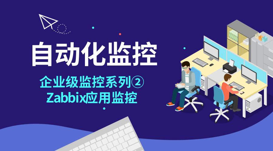 企业级Zabbix监控系列二Zabbix3.4监控案例MySQL|Nginx|Tomcat视频课程