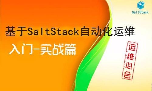 基于SaltStack的自动化运维视频课程(专题)