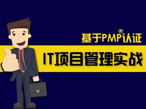 基于PMP®认证的IT项目管理实战视频课程