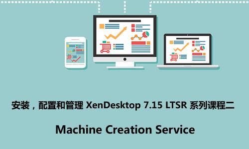 Xendesktop 7.15 系列课程二:Machine Creation Service
