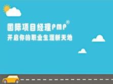 国际项目经理(PMP,第5版)?实战营视频教程