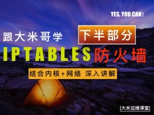 Linux IPTABLES 防火墙(下篇) - 结合内核+Linux网络 深入讲解  视频课程