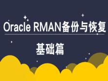 Oracle RMAN备份恢复视频教程(1)-基础篇