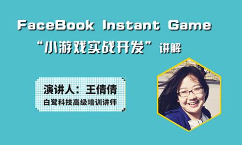 FaceBook Instant Game小游戏开发视频课程