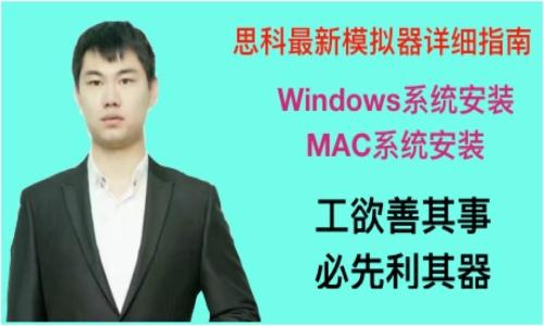 mac系统高山版本和windows系统思科模拟器EVE的安装和详细使用说明视频课程