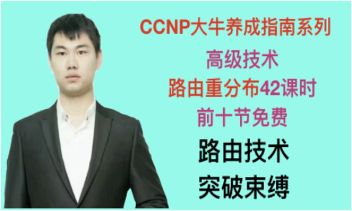 CCNP大牛养成指南-路由重分布专题视频课程(超详细指南)