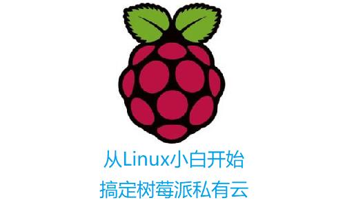 从0开始实现树莓派的私有云架设