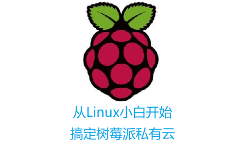 從0開始實現樹莓派的私有雲架設