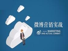 微博营销实战视频教程