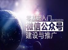 【零基础入门】微信公众号建设与推广视频教程