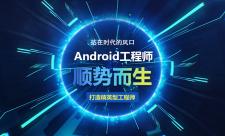 Android高级开发工程师