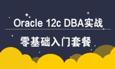oracle 12c DBA零基础入门套餐
