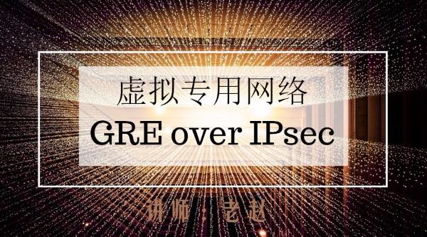 IPsec 虚拟专用网络 原理与实战视频课程
