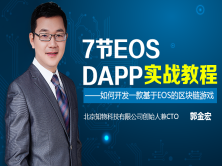 EOS之区块链游戏dapp开发实战教程