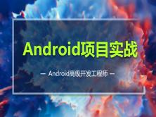Android高级开发工程师第六阶段之Android项目实战