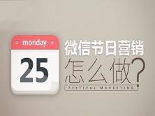 微信节日营销怎么做精品视频教程