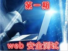 实战Web安全测试视频课程(一部分)