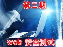 实战Web安全测试视频课程(第二部分)