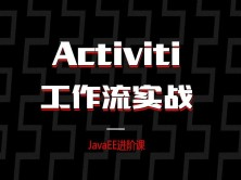Activiti工作流实战视频课程