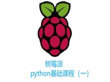 零基础入门树莓派学习Python初级视频教程