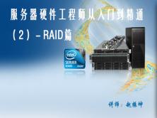 服务器硬件工程师基础与提升系列视频教程(2)-RAID篇
