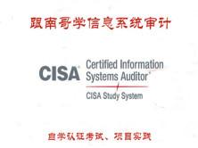 跟南哥学信息系统审计/师(第一章:信息系统的审计流程 上部分)(课程持续更新)