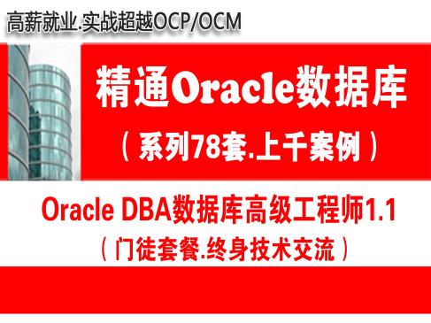 Oracle DBA數據庫高級工程師培訓視頻專題(終身門徒)